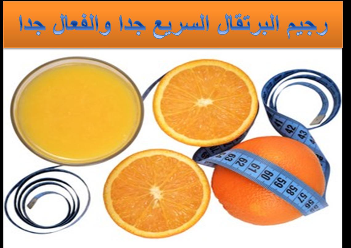 طريقة رجيم البرتقال بالخطوات الدقيقة للحصول على جسم رشيق بدون تغيير نظام الحياة اليومي Orange Diet Orange Fruit Diet