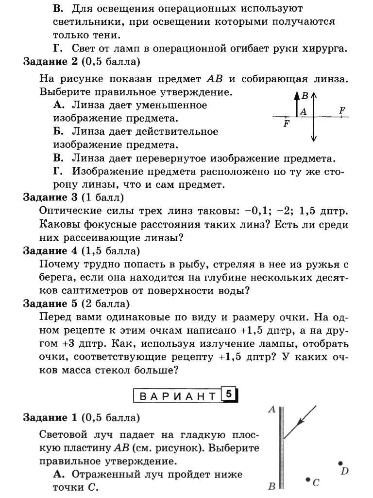 Конспект урока по математике с использованием эор