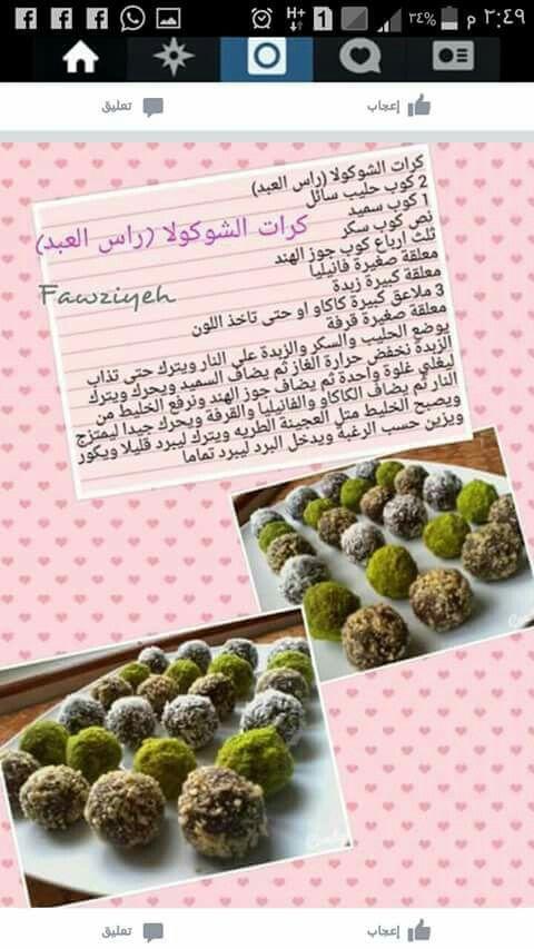 كرات الشوكولا ترافيل Food Vegetables Sweets