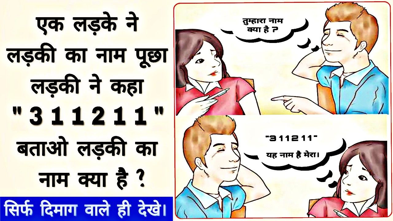 Hindi Paheliyan with answer If you are searching for best