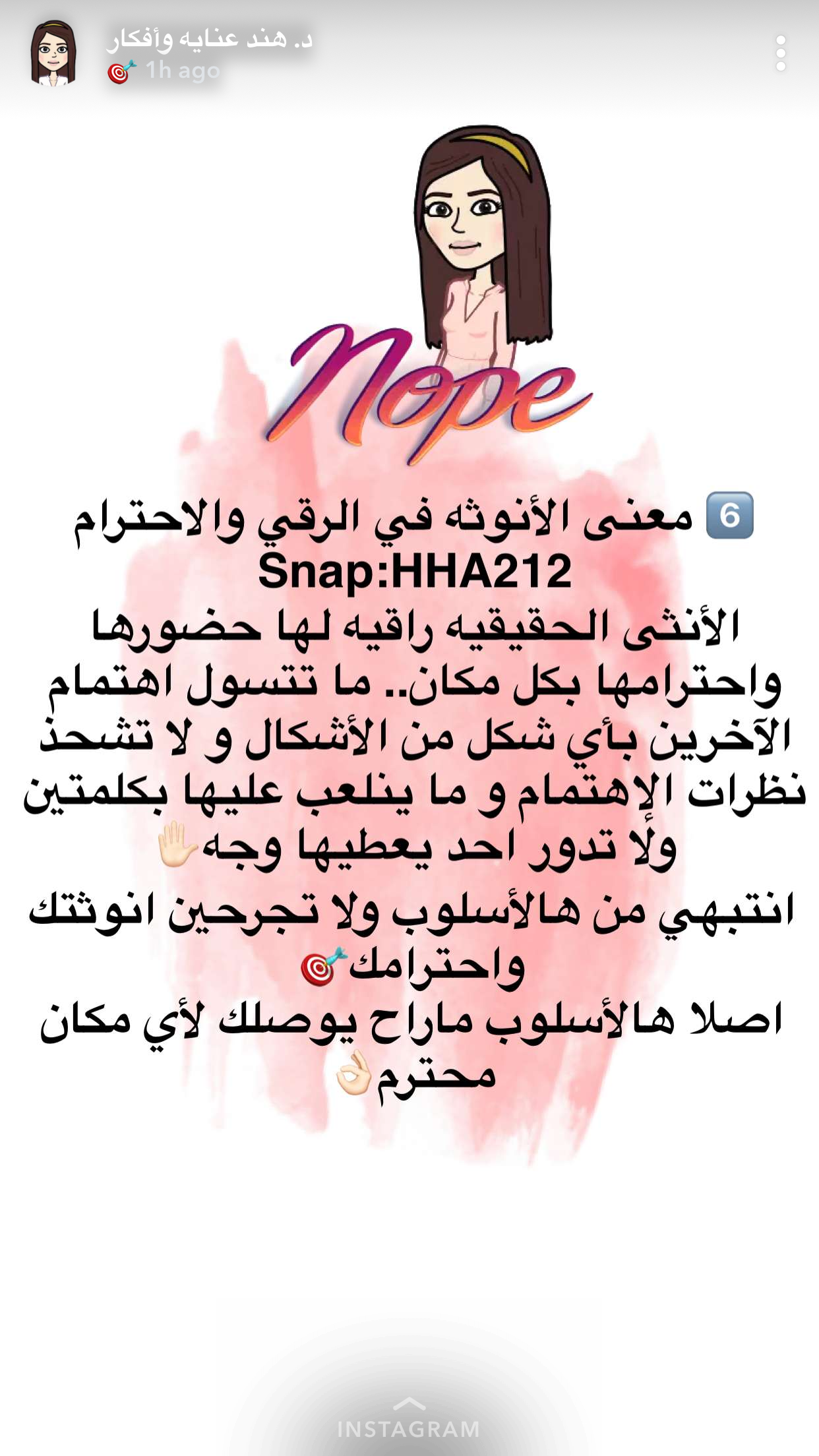 Pin By Nidal Alrashi On معنى الأنوثة Social Quotes Habit Quotes Queen Quotes