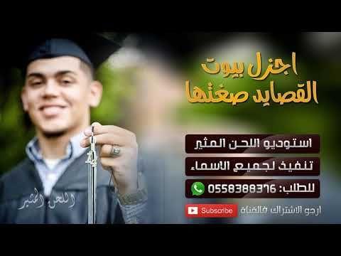 شيلة تخرج باسم عبد الله Ll تخرج علم الجريمة Ll اجزل ابيوت القصايد Ll تنف Incoming Call Screenshot Incoming Call