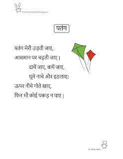 Great Poem Time - Patang (Hindi) Hindi Kavita Best Poems For Kids Today From freefunworksheetsforkids.blogspot.com