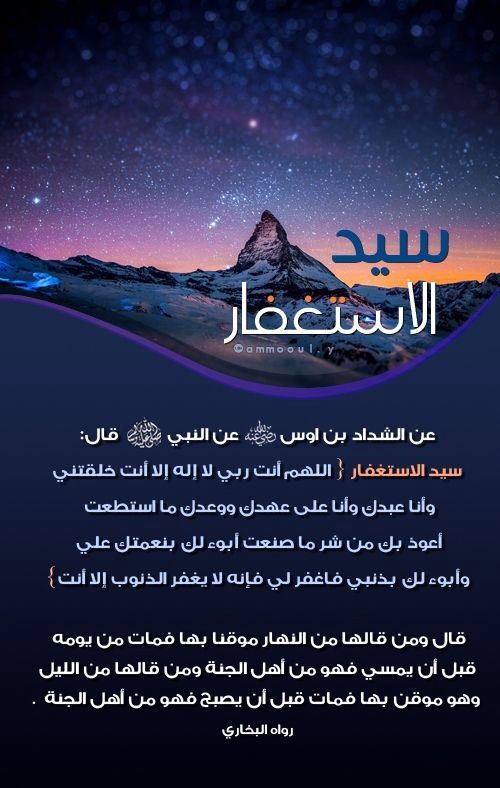 سيد الاستغفار Islam Peace Words