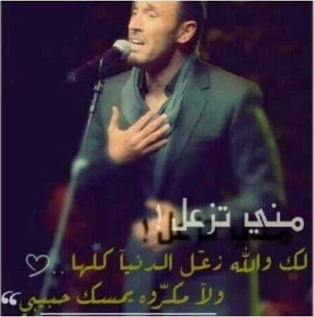 مني تزعل Arabic Funny Arabic Quotes Sayings