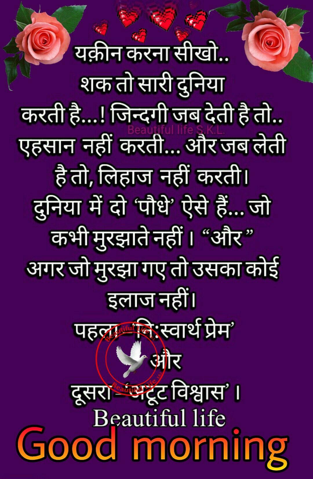 Pin By Manisha Hirapara On Good Morning Sunrise Good Morning Quotes Morning Quotes Good Morning Messages