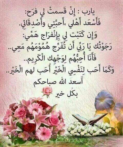 Doa A Morning دعاء صباح Good Morning Arabic Beautiful Morning Messages Friday Pictures