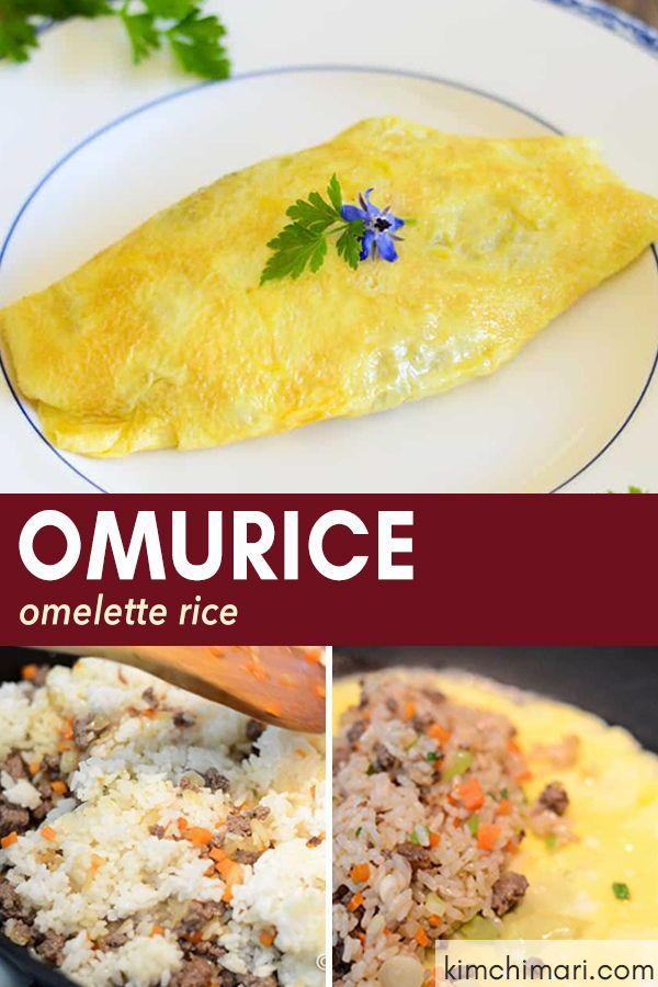 Omurice (Omelette Rice) | Recipe in 2020 | Recipes, Asian ...