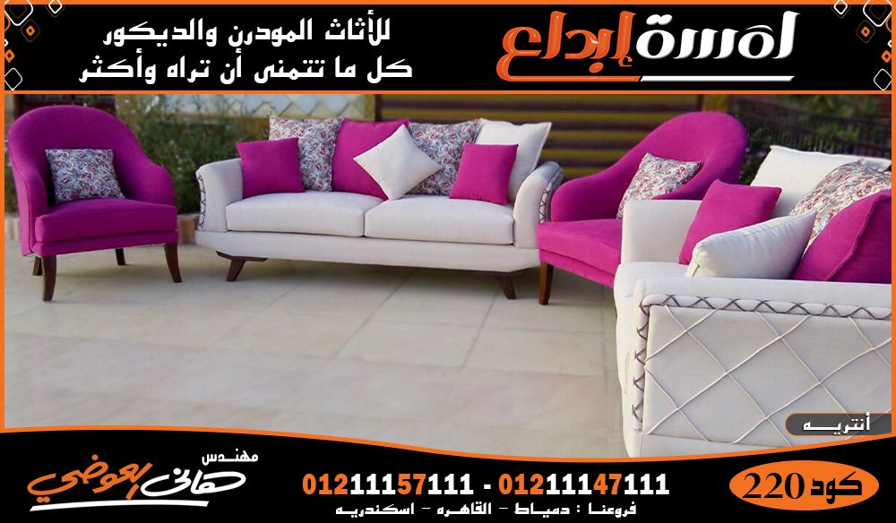 اجدد الوان الانتريهات انتريهات جديدة اثاث 2023 Outdoor Furniture Outdoor Decor Outdoor Sofa
