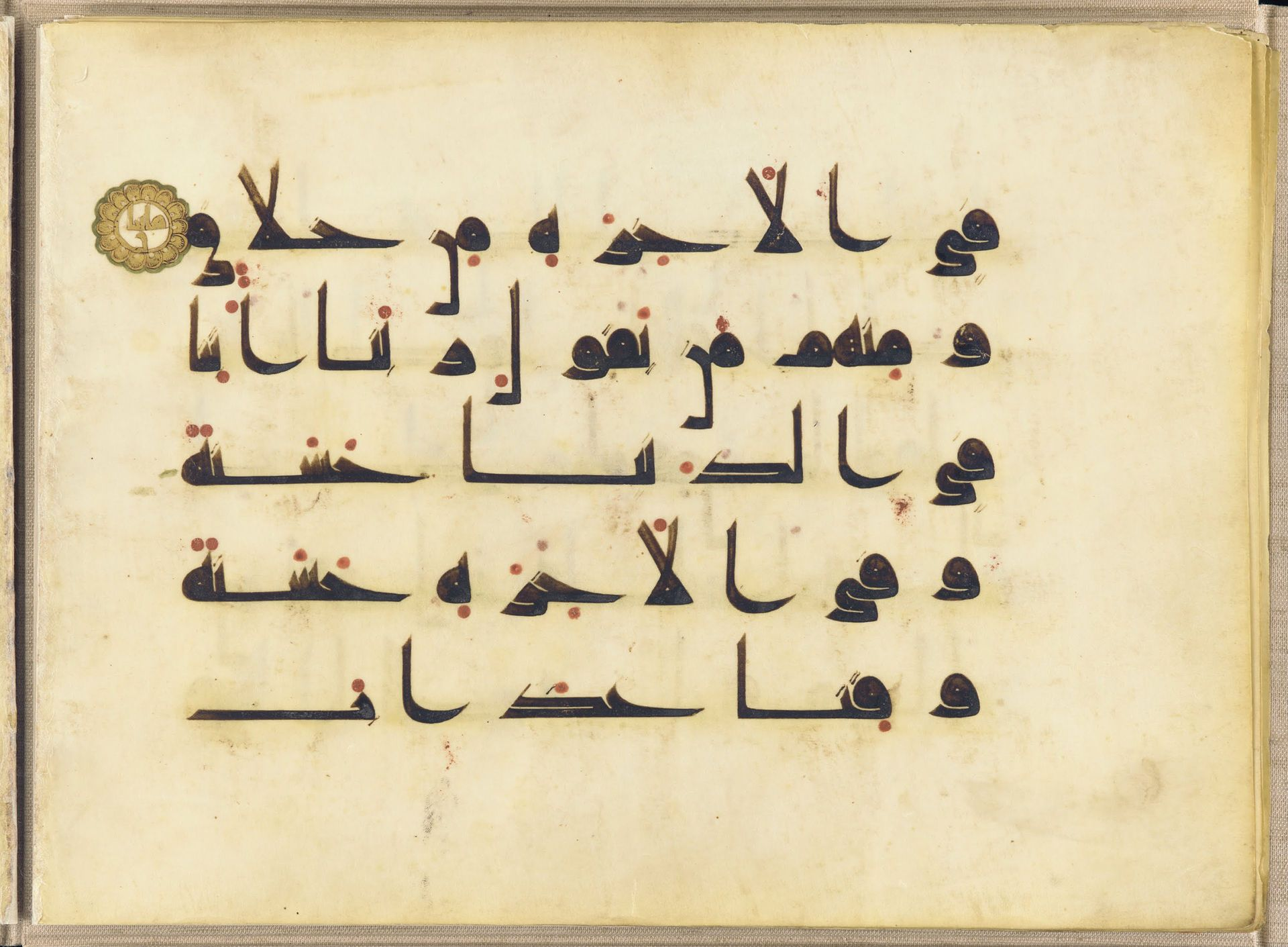 9th Century Qur 39 An An Early Kufic Example From The