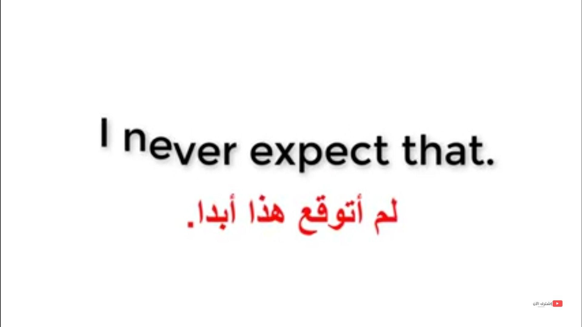 Pin By Jojo On المغربي المغربي حنان English Language Teaching Learning Arabic Learn English