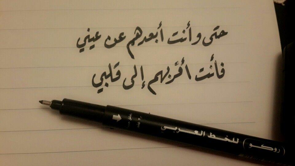 أنت قلبي Love Words Love Quotes Words