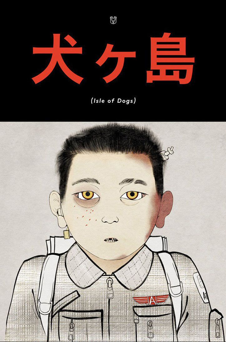 Image result for Isle of Dogs in japanese