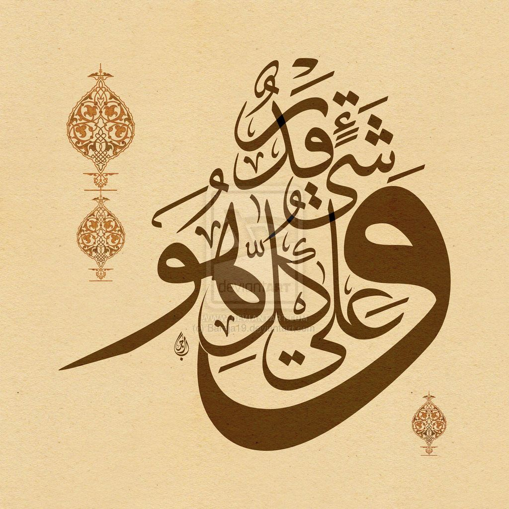 Image result for surah al maidah calligraphy
