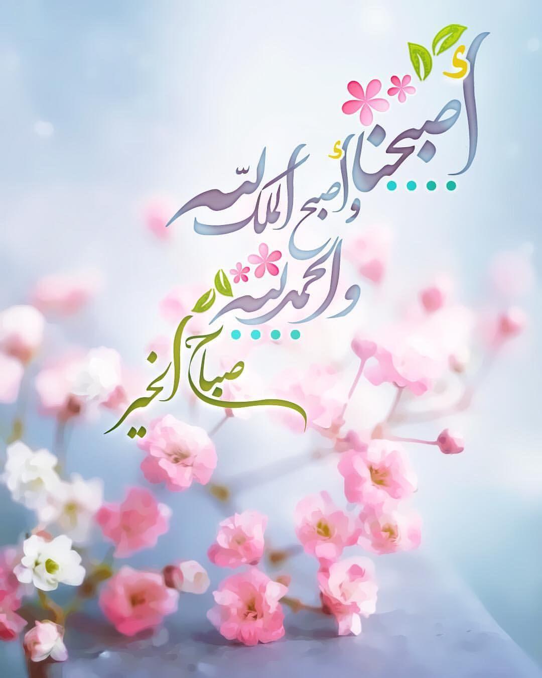 Pearla0203 On Instagram أصب حنا وأصب ح الم لك لله والح مدلله ㅤㅤㅤㅤㅤ ㅤㅤㅤㅤㅤ صباح الخ Morning Greeting Beautiful Morning Messages Islamic Images