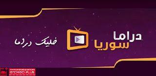 تحميل تطبيق دراما سوريا لمشاهدة المسلسلات السورية بجودة عالية للاندرويد Android Plus