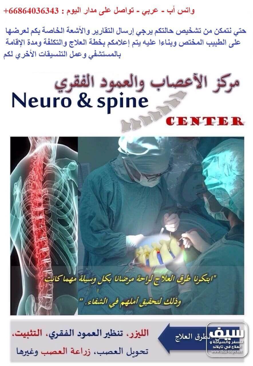 أفضل مركزلعلاج لمرضي الأعصاب تحويل وزراعة الاعصاب تنظير وتثبيت العمود الفقري بالليزر لدينا