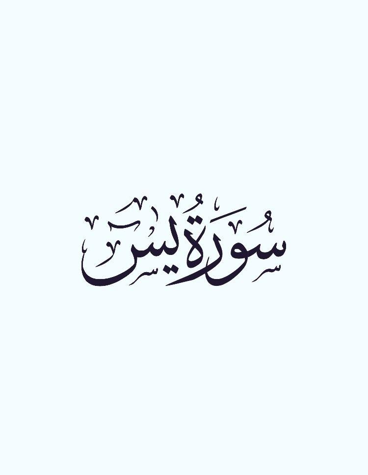سورة يس قراءة ماهر المعيقلي Arabic Calligraphy Calligraphy