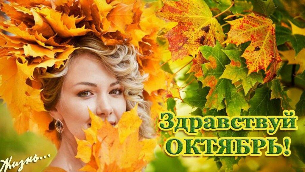 сентябрь до свидания здравствуй октябрь картинки началом