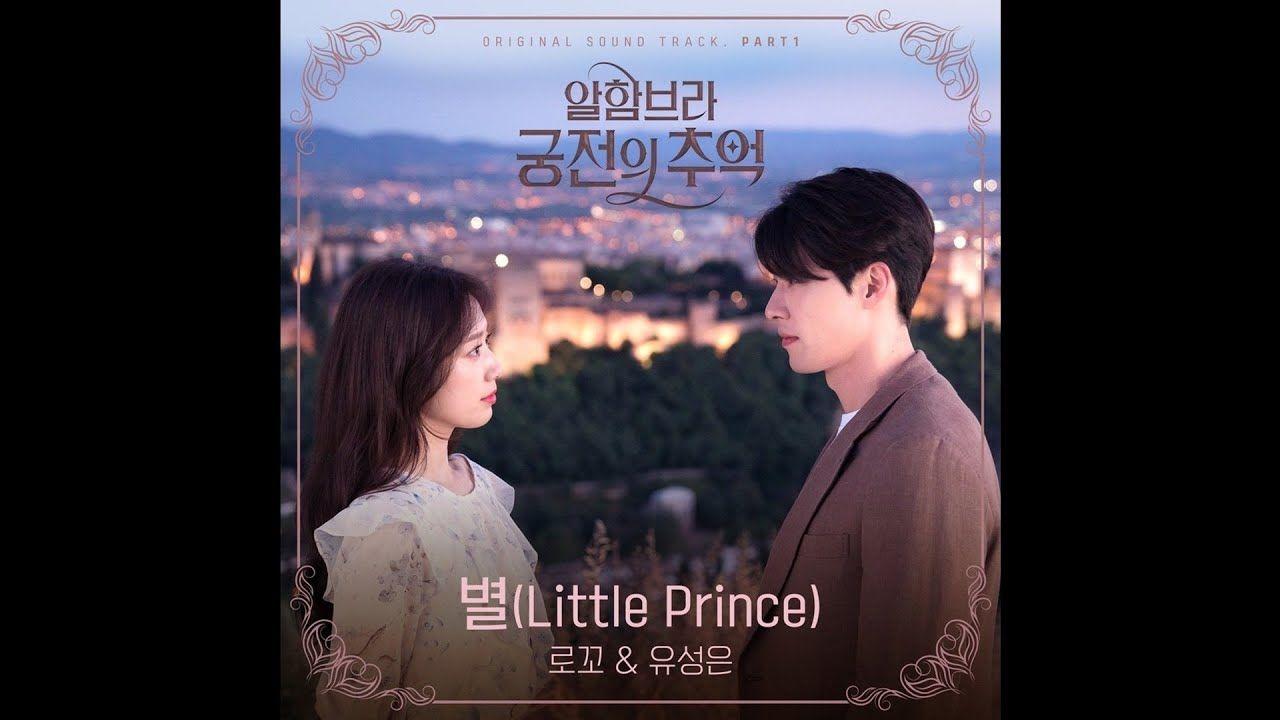 로꼬 별 Little Prince 알함브라 궁전의 추억 Ost Part 1 Memories Of The Alhambra Youtube Korean Drama Music