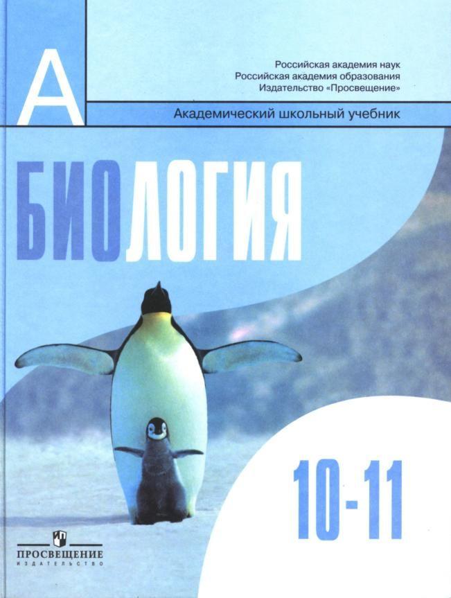 Учебник по биологии онлайн 10 класс беляев бородин воронцов