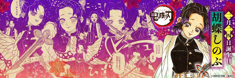 「Demon slayer / Kimetsu no Yaiba」おしゃれまとめの人気アイデア Pinterest