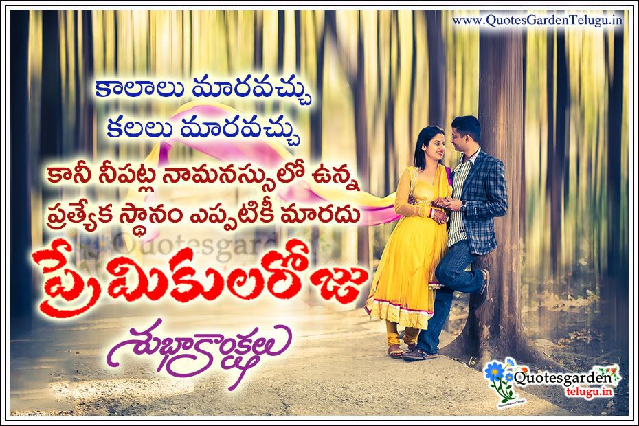 Pin By Sri Raga On Happy Valentines Day Telugu Greetings Quotes