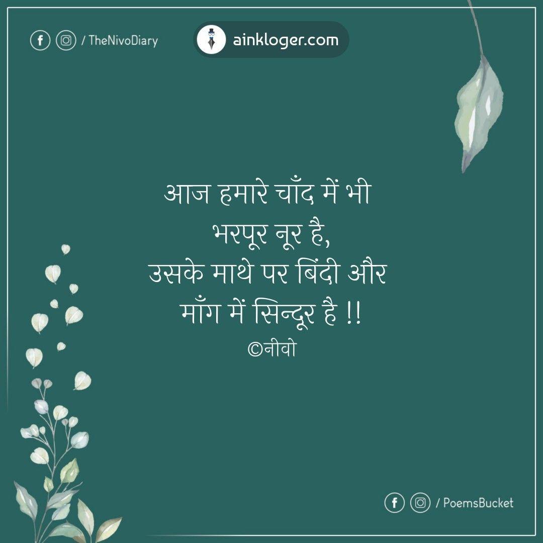 Love Hindi Poetry, Hindi Shayari, Hindi Eid Shayari, Eid ...
