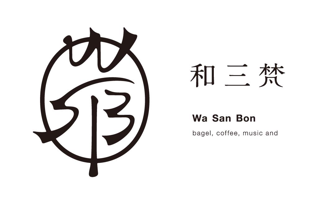 カフェ 和三梵 ブランディング terashima design co 蝶ロゴ ブランディング タイポグラフィのロゴ
