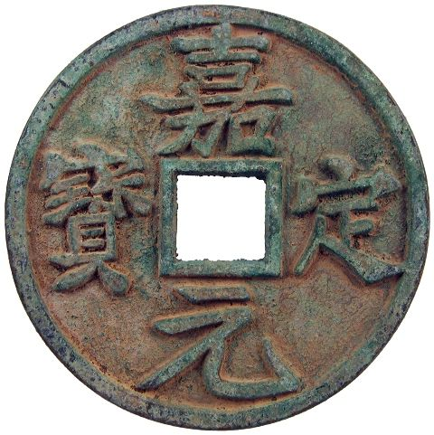 Sino Archives Chinese History Old Coins Ancient Chinese