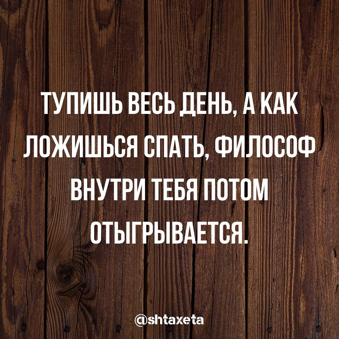 Prikoly Kartinki So Smyslom Bez Slov Chyornyj Yumor Sarkam Anekdoty Memy Demotivatory Gumor Quotes Novelty Sign