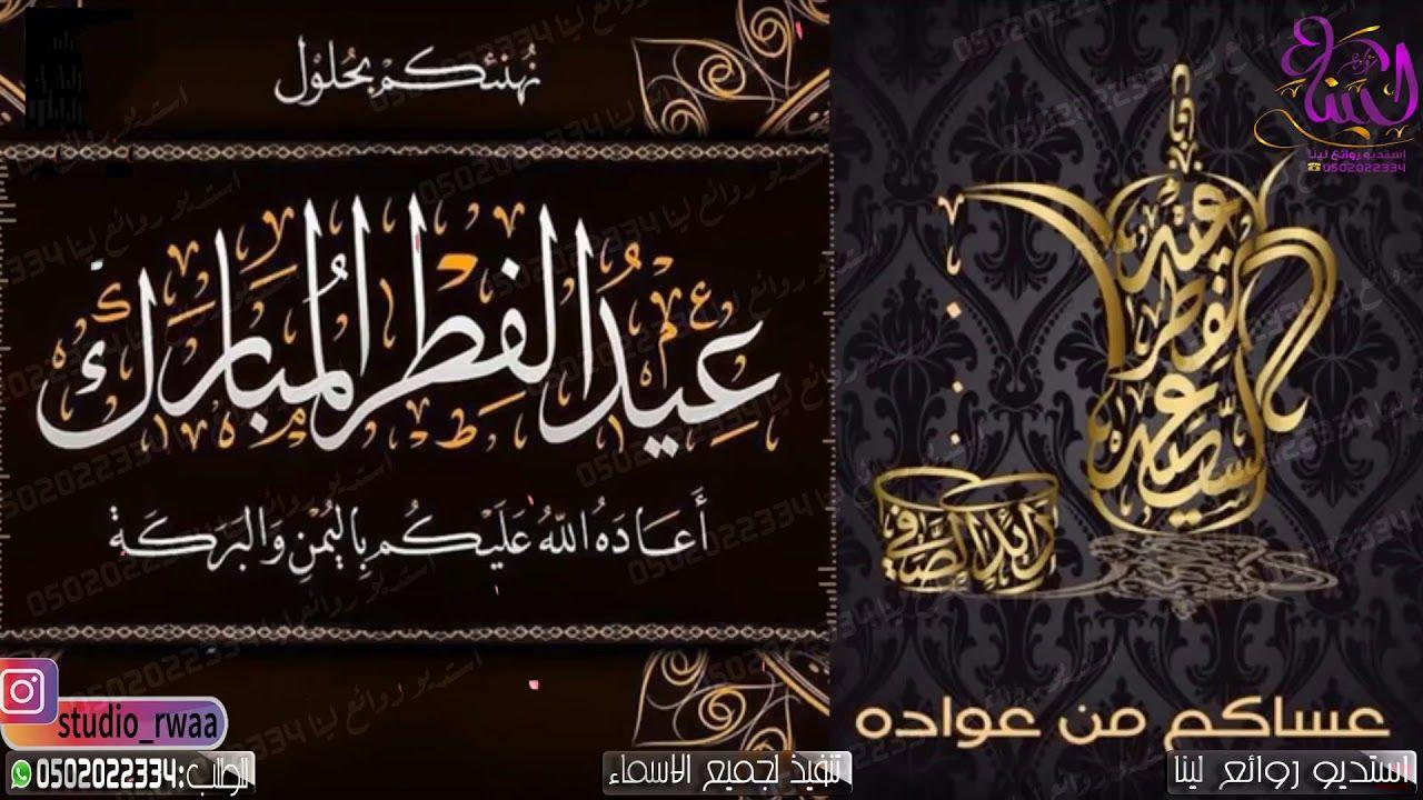 شيلات العيد 2020 اهداء بمناسبة عيد الفطر المبارك بالاسماء Arabic Calligraphy Calligraphy Art