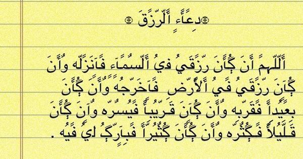 دعاء الفرج وتوسيع الرزق ادعية مستجابة Weekend Quotes Islamic Quotes Quotes