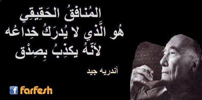 اقوال وحكم عن النفاق كيف احبك حبيبي Funny Quotes Words Arabic Quotes