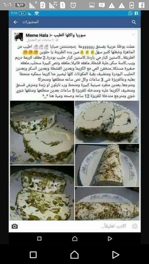 طريقة عمل البوظة العربية Arabic Food Cheese Recipes