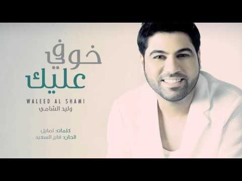 وليد الشامي خوفي عليك حصريا 2016 Youtube Youtube Fictional Characters Character