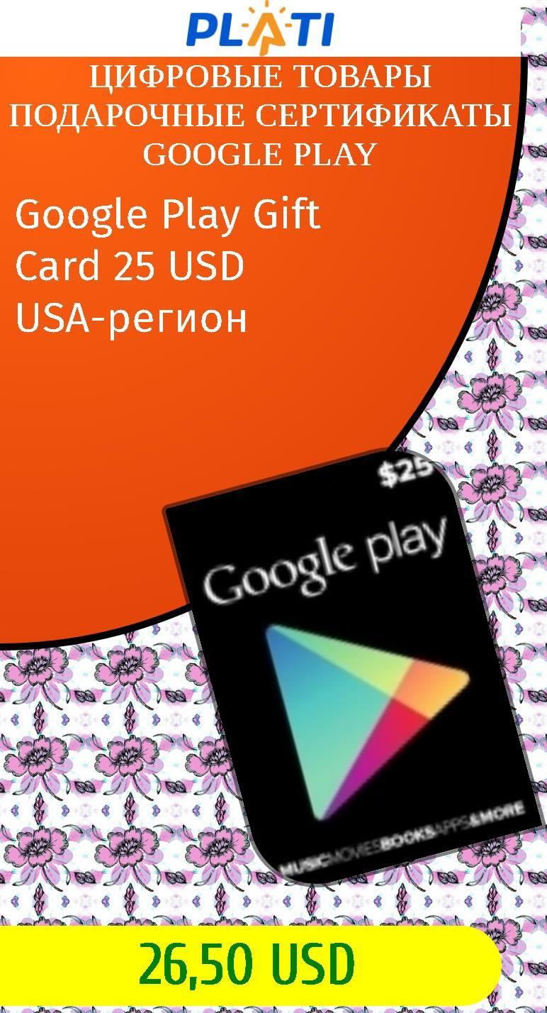 Google Play Gift Card 25 Usd Usa 50 Us