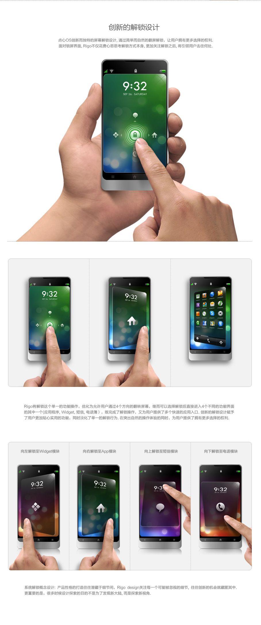 Tapas Phone OS design - RIGO DESIGN