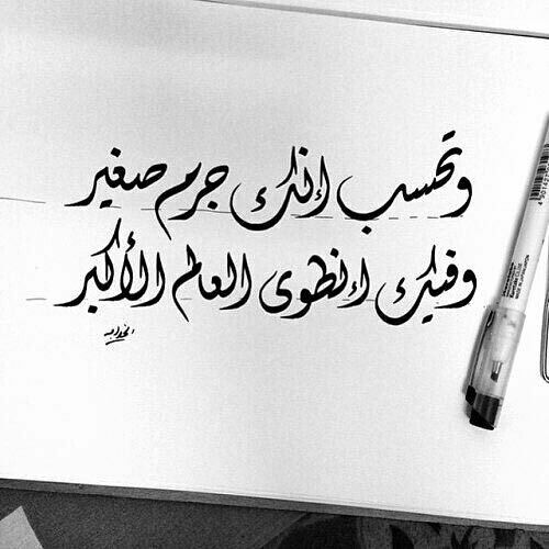وتحسب أنك جرم صغير وفيك انطوى العالم الأكبر Calligraphy Art Quotes Arabic Calligraphy Art Arabic Quotes