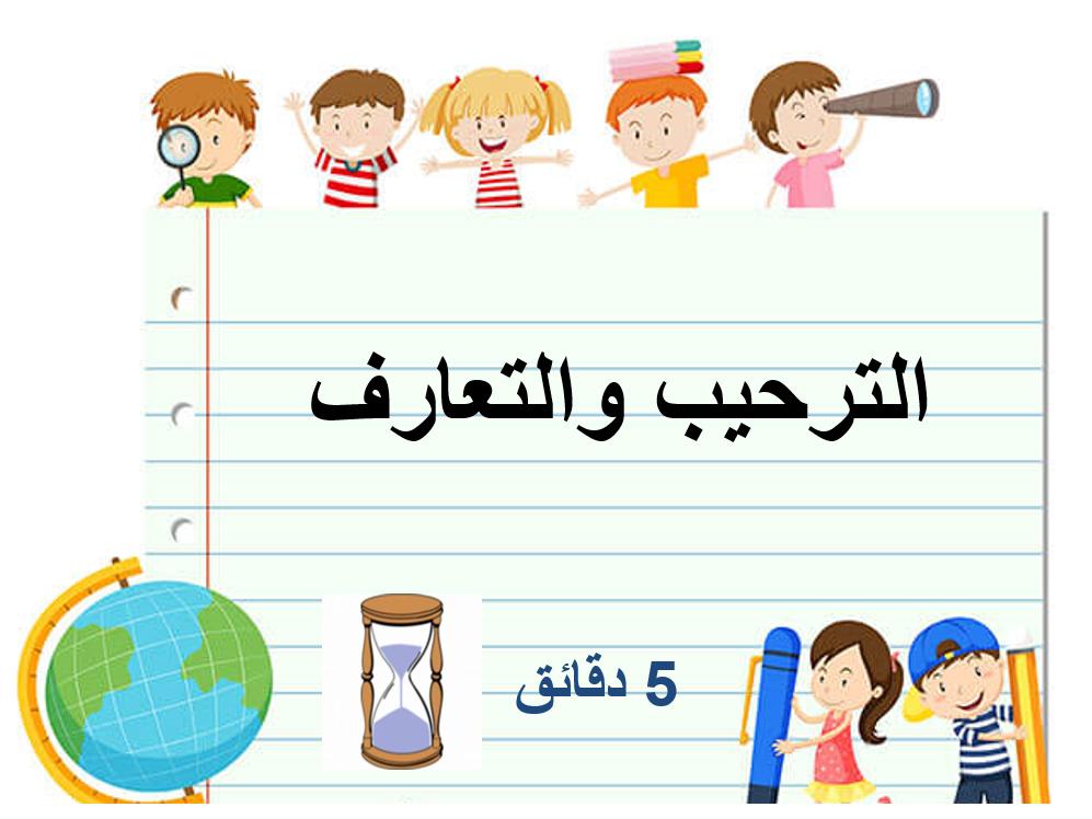 بوربوينت استقبال العام الدراسي الجديد للصف الاول مادة اللغة العربية Words Word Search Puzzle School