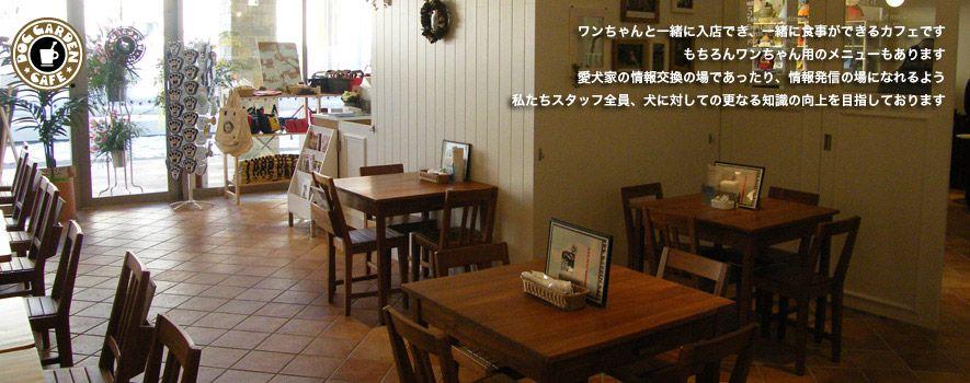 ドッグガーデン青森店 Dog Garden Cafe ワンちゃんと一緒にカフェタイム カフェ お出かけ 青森