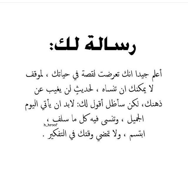 ص و ر من ح ي ٱت ي Words Quotes Pretty Quotes Wisdom Quotes Life