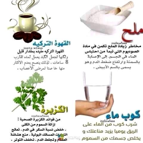 Desertrose معلومات وفوائد صحية Good To Know Health Herbs