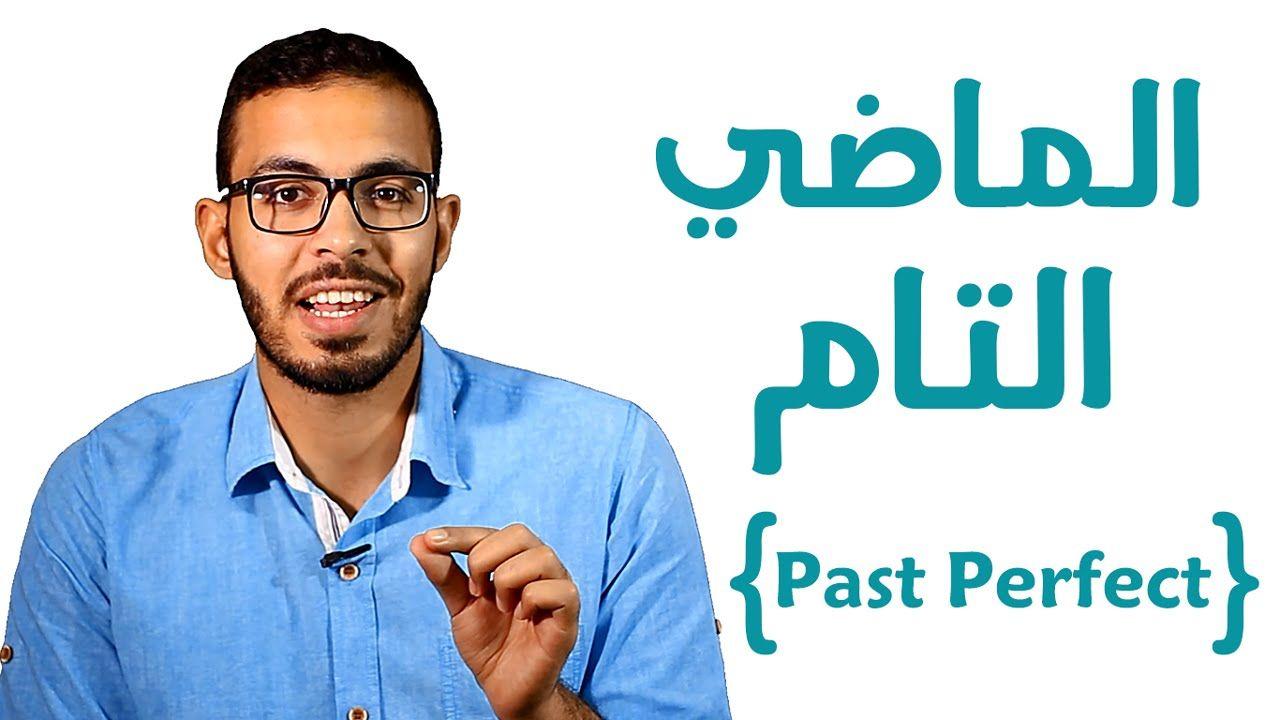 7 شرح زمن الماضي التام في اللغه الانجليزيه Past Perfect Past Youtube