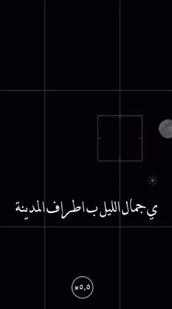 ي جمال الليل ب اطراف المدينة Video Quran Quotes Love Cover Photo Quotes Photo Quotes