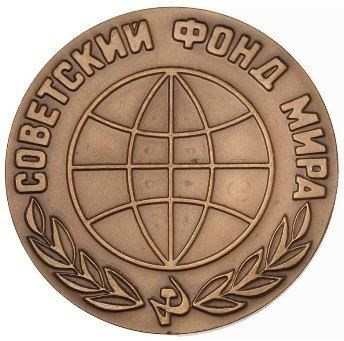 April 27, 1961 founded the Soviet Peace Fund for support the struggle for peace, national liberation of peoples against the imperialist policy of war. #imperialism #war #Peace #struggle