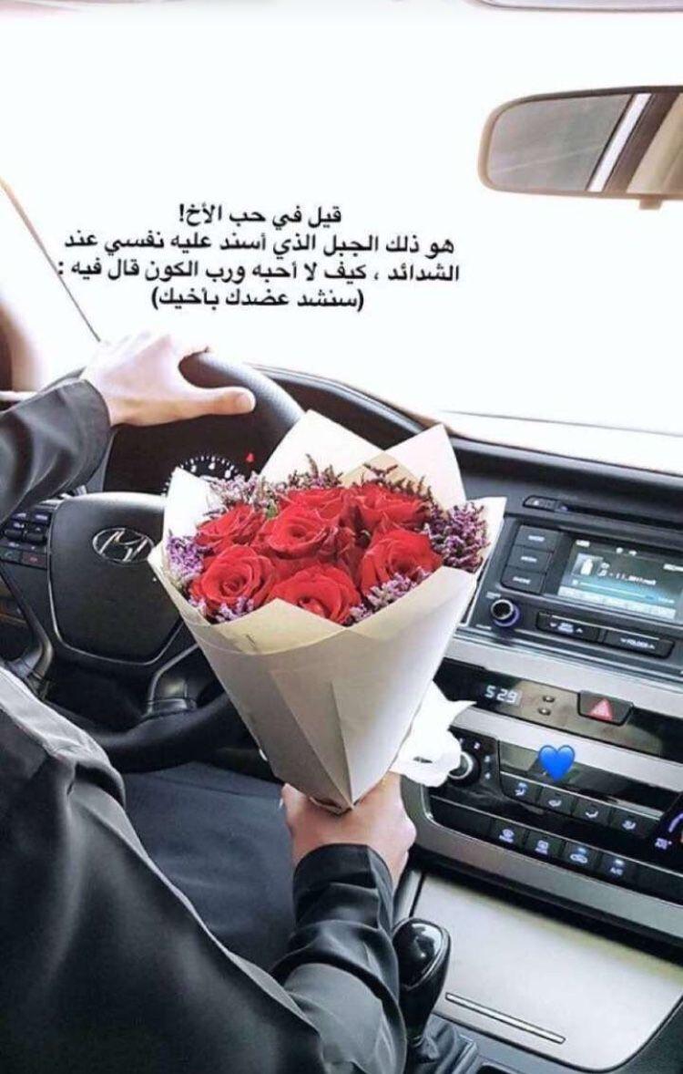 Joyeux Anniversaire En Arabe : joyeux, anniversaire, arabe, Zahra, كلمات, ليست, كالكلمات, Cover, Photo, Quotes,, Arabic, Words