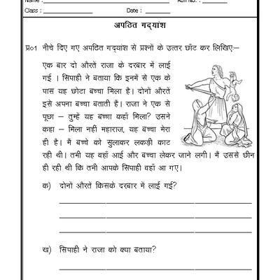Hindi Worksheet - Unseen Passage-12 Worksheets Pinterest - new informal letter writing format in hindi