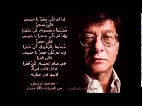 محمود درويش حالة حصار Cool Words Words Poetry Quotes