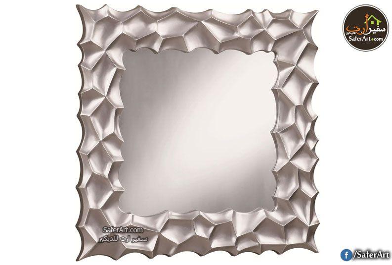 مراية حائط مودرن فضى اطار مجسم سفير ارت للديكور Modern Mirror Wall Silver Wall Mirror Coaster Furniture